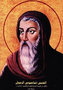 Athanasios Aleksandrialainen (298–373). Kuva: Wikipedia.