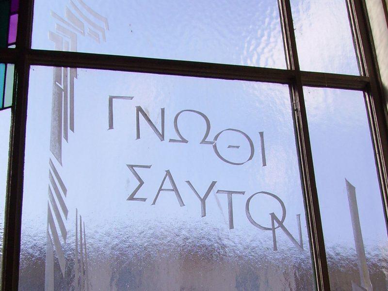 Tunne itsesi kreikaksi. Kuva: Wikipedia.